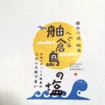 舳倉島の塩パッケージ