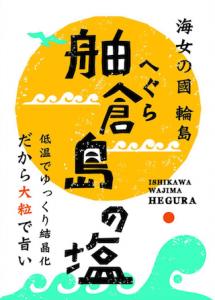 舳倉島の塩ラベル