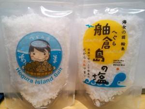 舳倉島の塩小袋